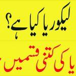 Leucorrhea Sign Symptom,Causes , Treatment In Urdu