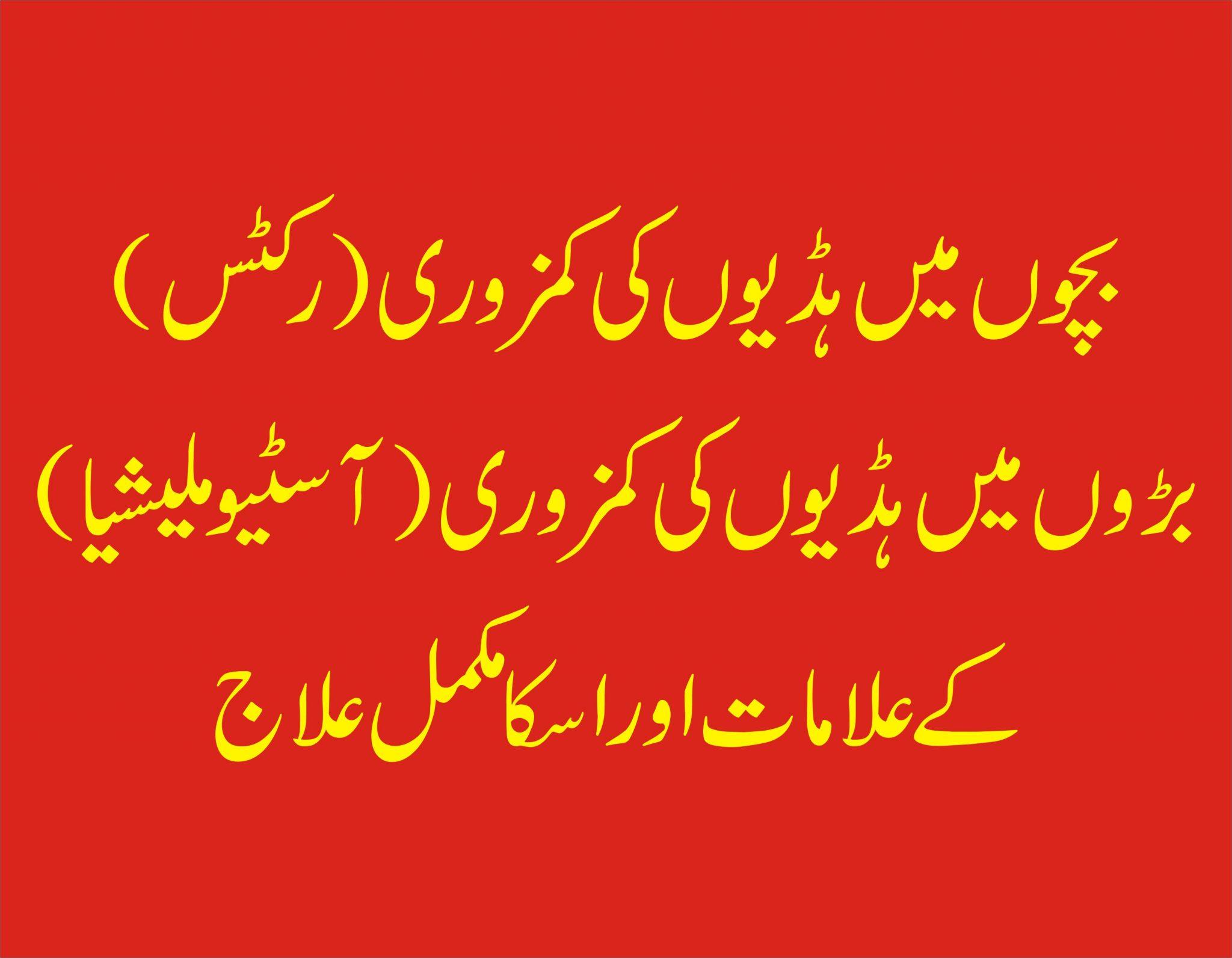 Osteo Malacia Causes Symptoms And Treatment Ricket ka ilaj in Urdu