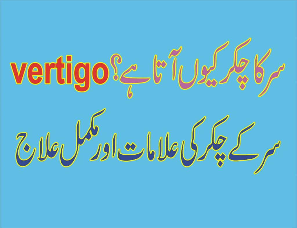 Vertigo (Dizziness) Symptoms, Causes ,Treament || Vertigo Ka Ilaj In Urdu