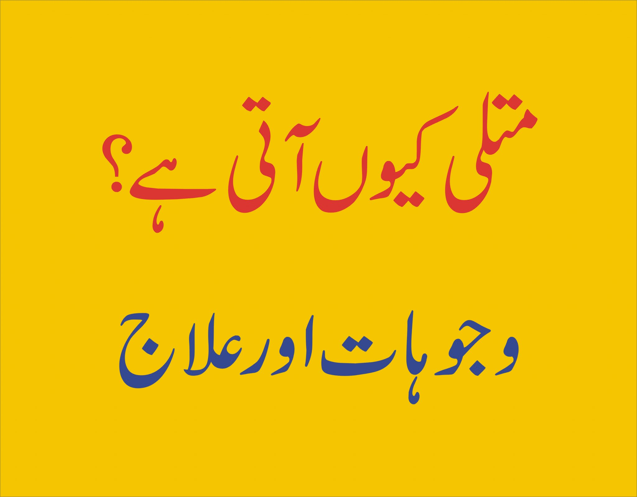 Nausea causes And Treatment In Urdu