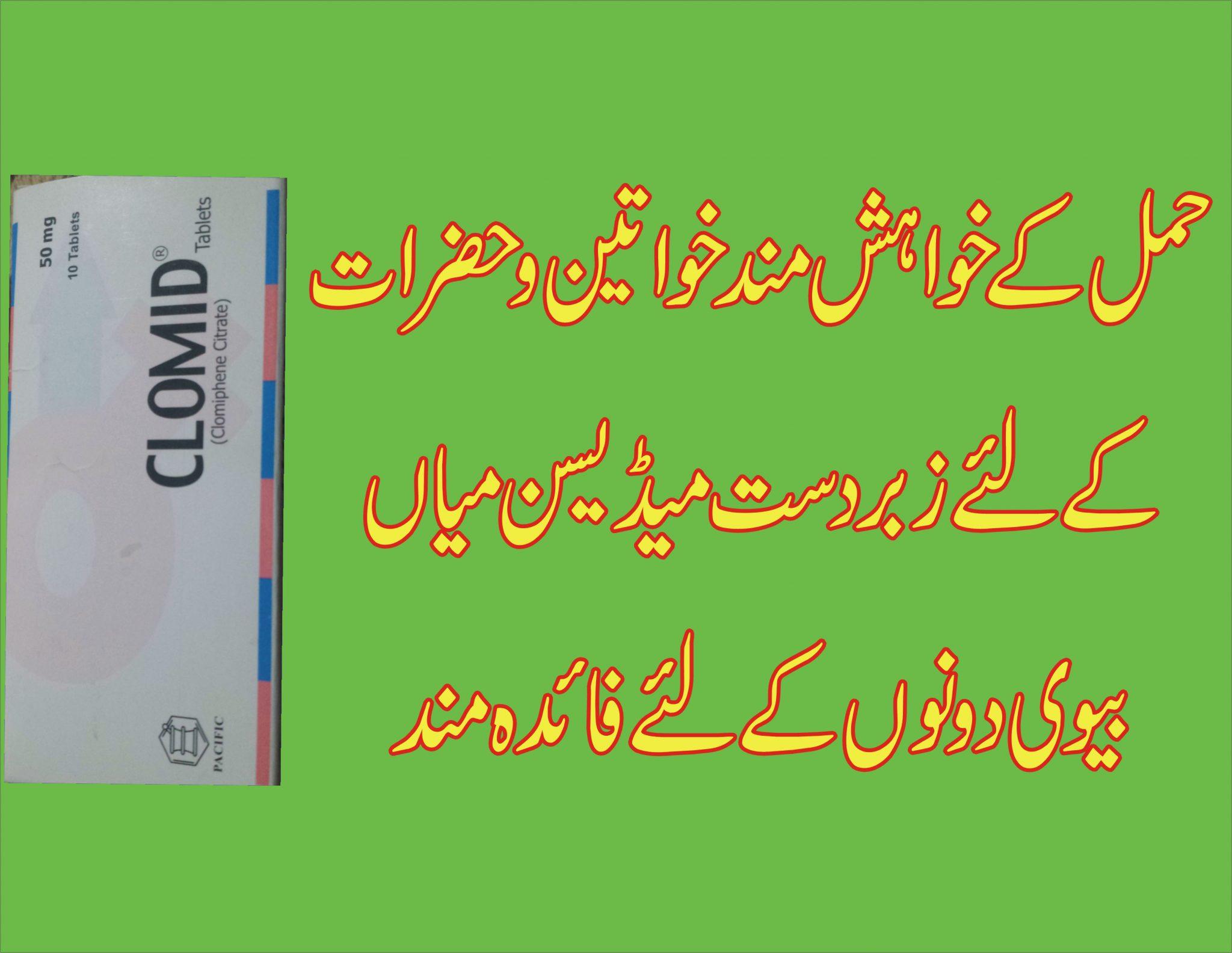 Clomid Tablet - Clomephene Citrat 50mg tablets treat infertility in women