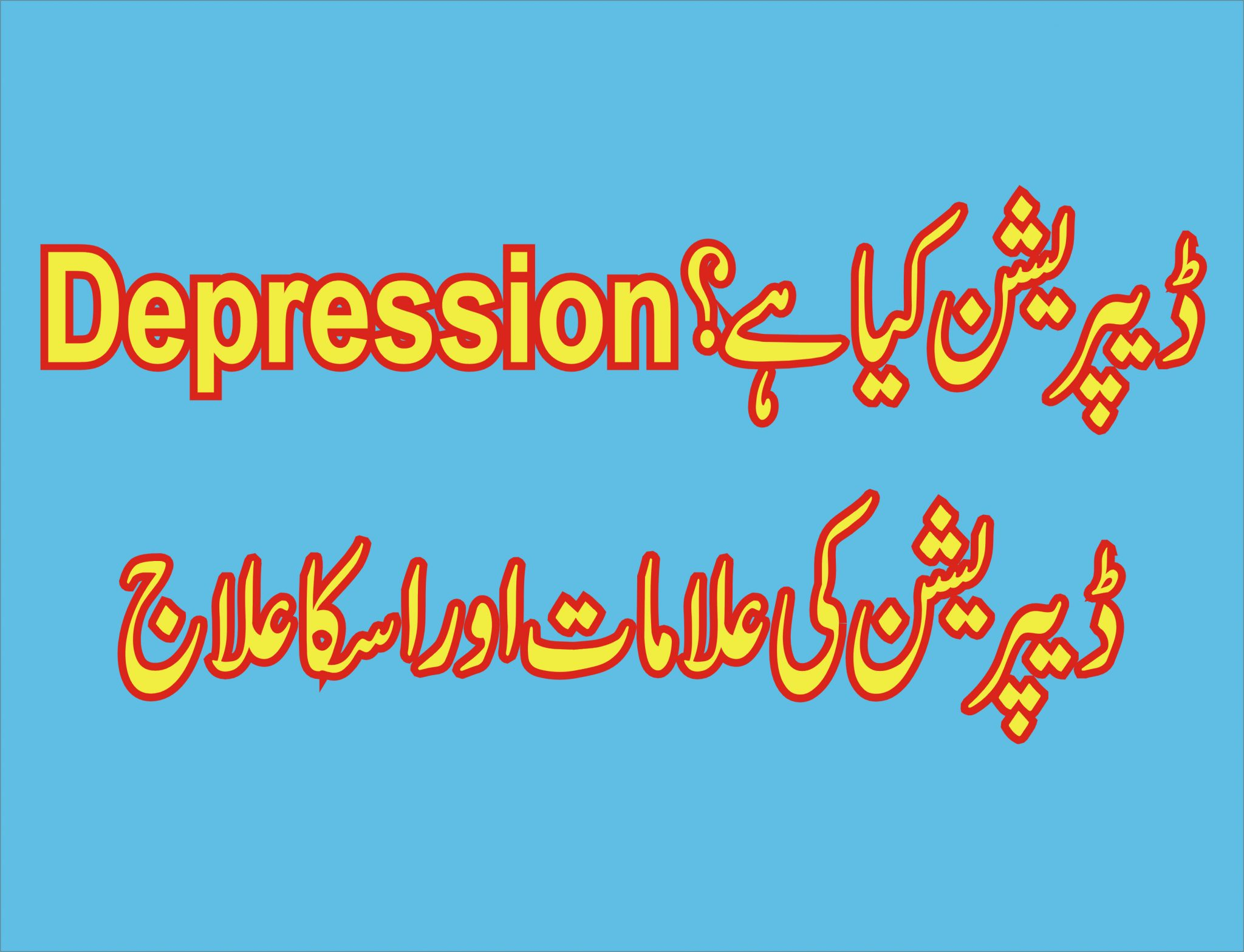 Depression Symptoms and its Treatment in Urdu