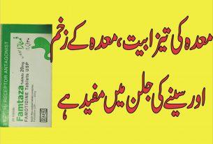 Famotidine-: Oral , Uses , Side effects , Dose In Urdu