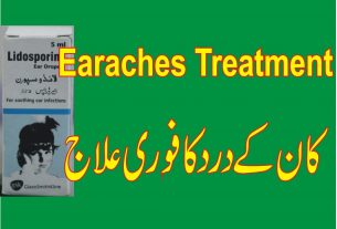 What Is Earache (Otalgia) Causes|| Symptoms || Treatment || In Urdu