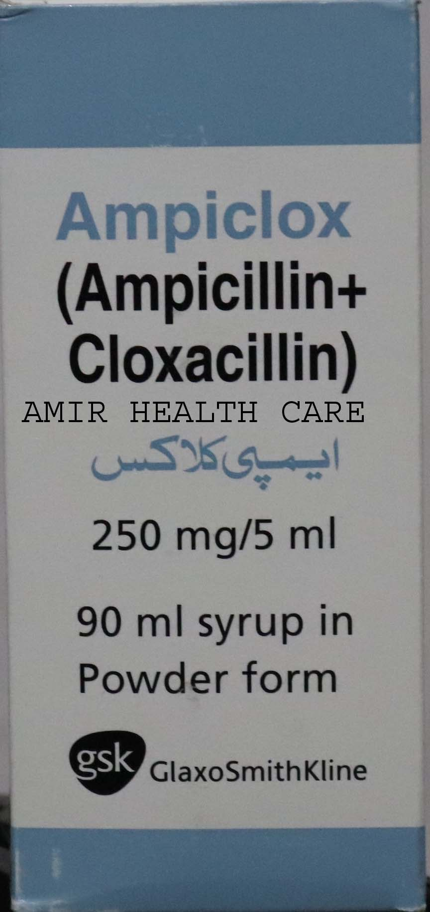 Best Ampiclox Syrup 250mg/5ml uses , Price In Pakistan